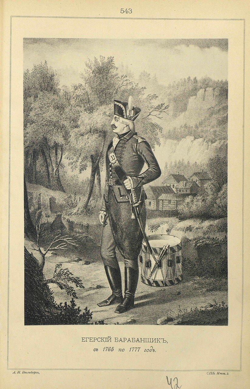 543. ЕГЕРСКИЙ БАРАБАНЩИК с 1765 по 1777 г.