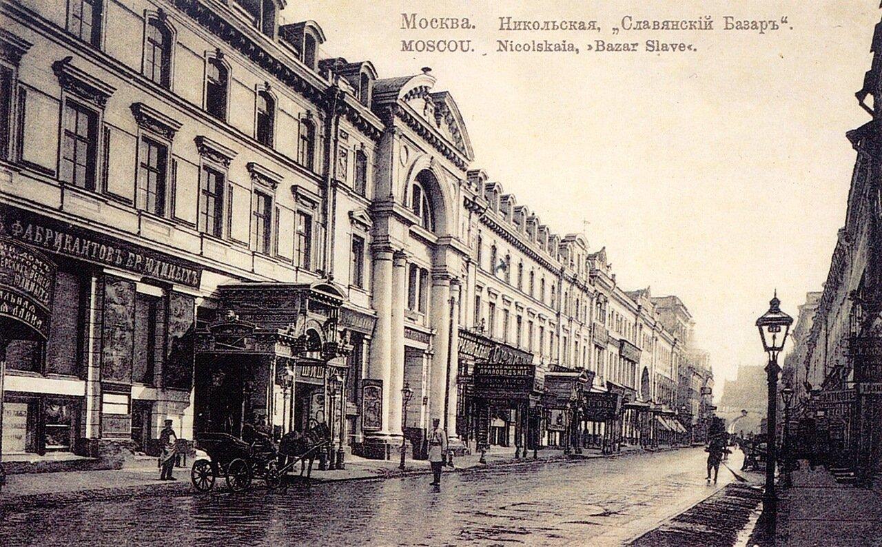 Никольская. «Славянский базар»