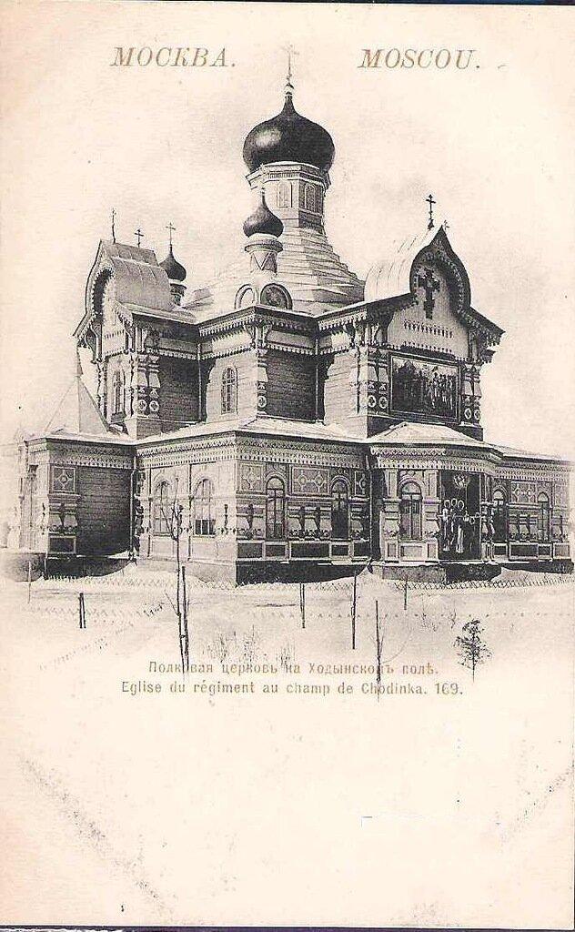 Полковая церковь на Ходынском поле