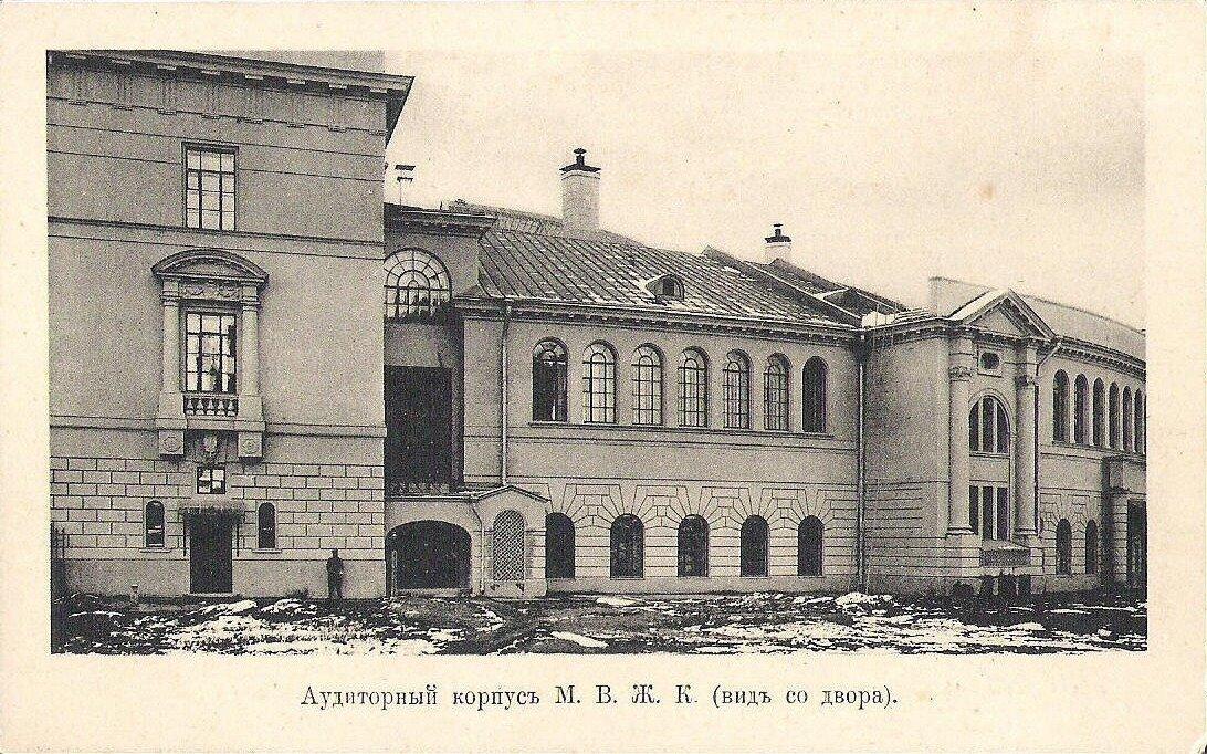 Московские Женские Высшие Курсы. Аудиторный корпус (вид со двора)