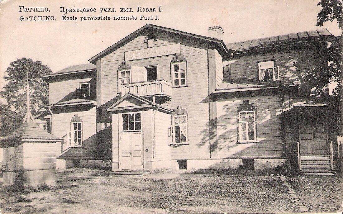 Приходское училище имп.Павла I