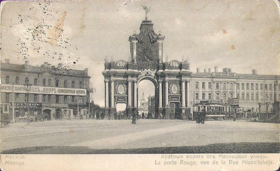 Красные ворота от Мясницкой улицы