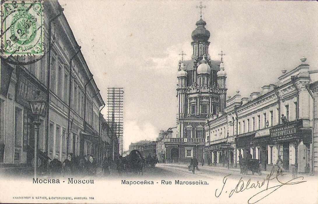 Маросейка