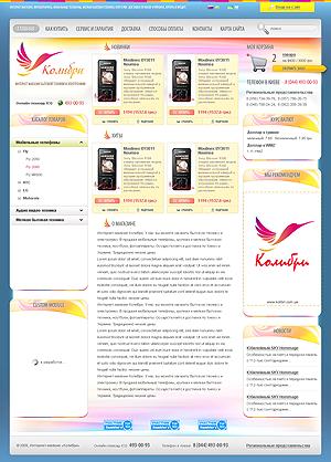 Редизайн интернет-магазина бытовой техники и электроники