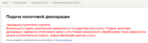 gosuslugi.ru - стандартная картина :)