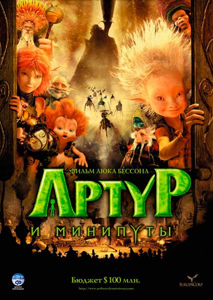 Артур и минипуты / Arthur and the Minimoys (Люк Бессон) [2007 г., мультфильм, фэнтези, приключения, семейный, DVD9] Superbit С.Р.И.