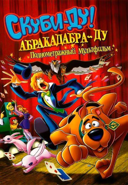 Скуби-Ду: Абракадабра-Ду / Scooby-Doo! Abracadabra-Doo (Спайк Брандт) [2010 г., мультфильм, детектив, приключения, семейный, DVDRip]