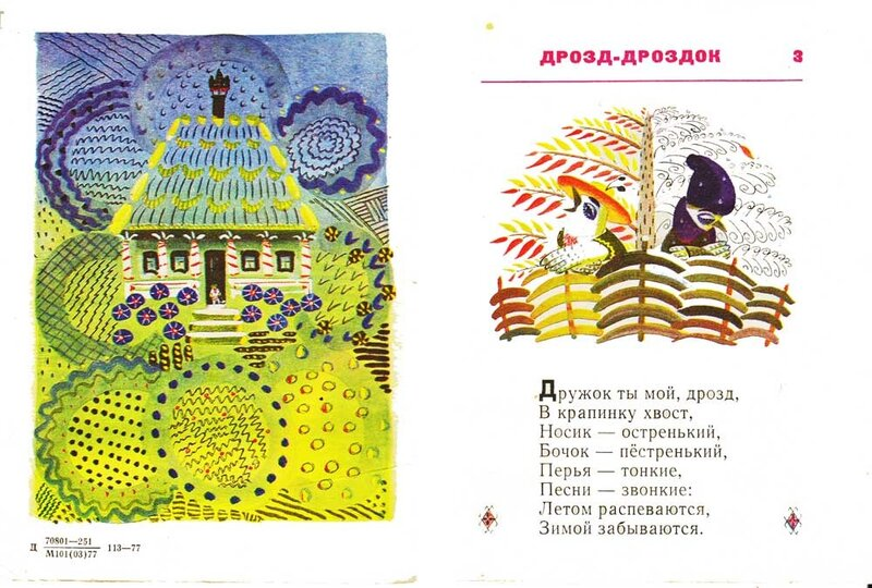 Молдавские народные песенки