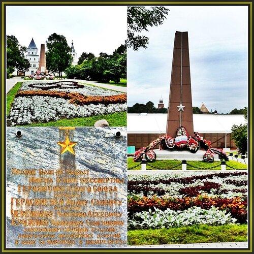 Вечная память ВОВ! Великий Новгород.