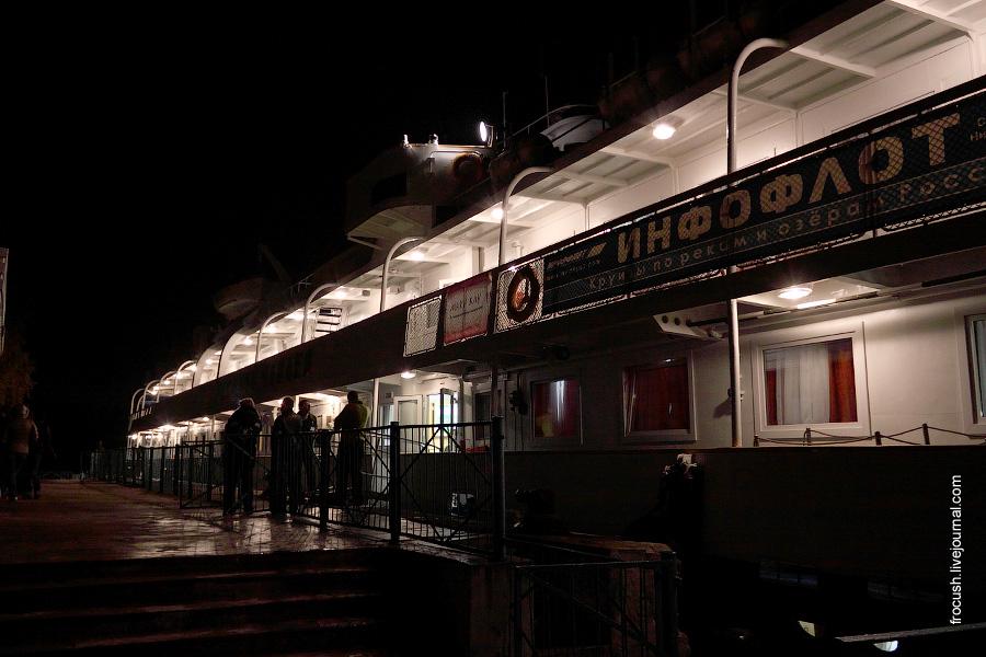 1 октября 2010 года. Поздний вечер. Теплоход «Василий Чапаев» в «Хвойном бору»