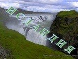 Исландия теги путешествия туризм индивидуальный_туризм