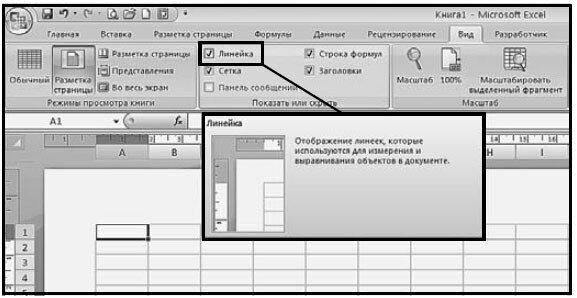 Как в режиме «Разметка страницы» добавить линейку?