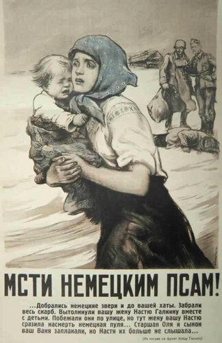зверства фашистов, зверства фашистов над женщинами, зверства фашистов над детьми, издевательства фашистов, преступления фашистов