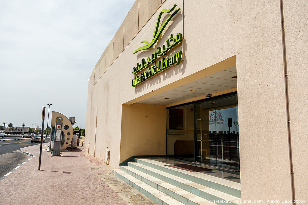 Библиотека в Дубае (ОАЭ)