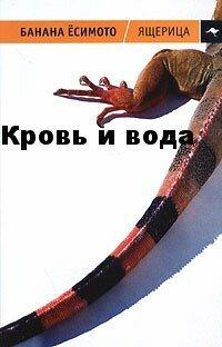 Банана Ёсимото, Сборник рассказов Ящерица, Рассказ Кровь и вода