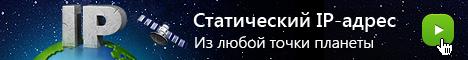 Статический IP-адрес из любой точки планеты