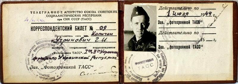 Г.И.Угринович - удостоверение кор-та ТАСС  (ф-о Олег Юнаков).jpg