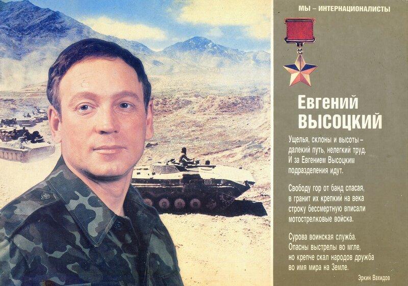 Евгений Высоцкий.jpg