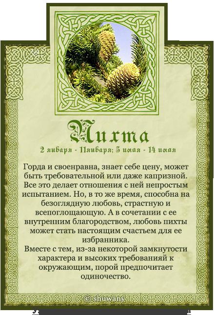 поздравления календарю друидов женщин первый