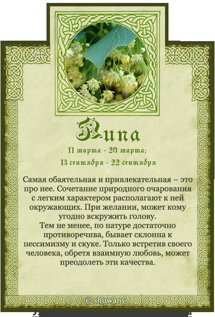 поздравления календарю друидов любовь пусть наполняет