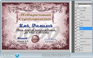 """Шаблон для фотошопа """"Подарочный сертификат"""""""