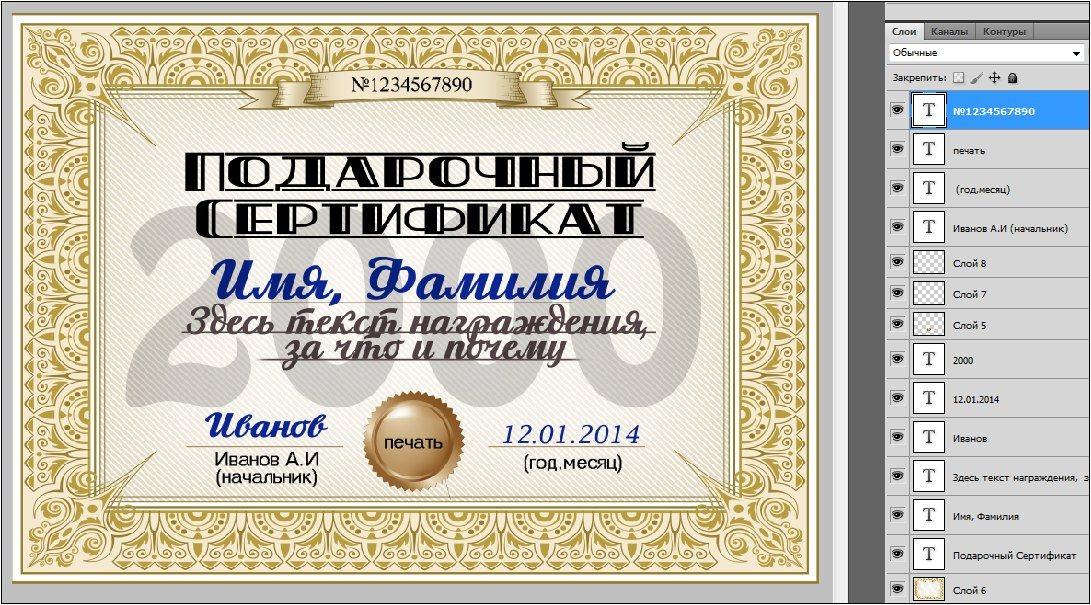 Образец Сертификата в Ворде скачать