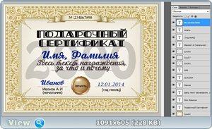 """Шаблон для фотошопа """"Подарочный сертификат""""- 2"""