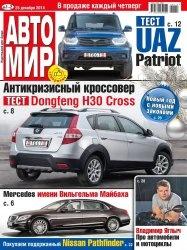 Журнал Автомир №1-2 2015