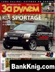 Журнал За Рулём № 7 2005