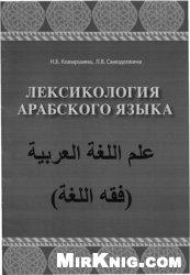 Книга Лексикология арабского языка