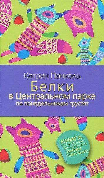 Книга Катрин Панколь Белки в Центральном парке по понедельникам грустят