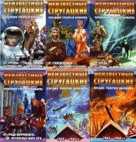 Неизвестные Стругацкие (9 томов) fb2 18,91Мб