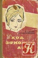 Книга Книга Уход за кожей лица - Ласс, Поликарпова