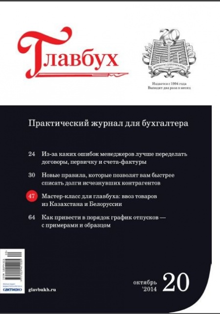 Книга Подшивка журнала: Главбух [№№12 - 20] (2014)