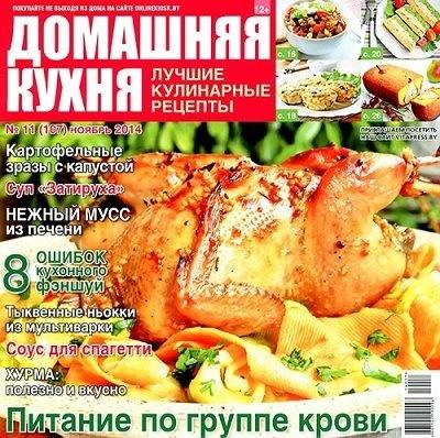 Книга Журнал: Домашняя кухня. Лучшие кулинарные рецепты №11 (107) (ноябрь 2014)