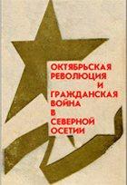 Книга Октябрьская революция и Гражданская война в Северной Осетии