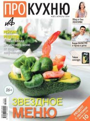 Журнал Про кухню №4 2014
