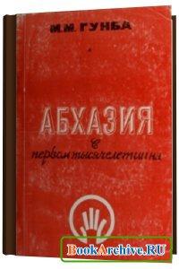 Книга Абхазия в I тысячелетии н.э. (Социально-экономические и политические отношения)