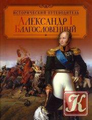 Книга Книга Александр I Благословенный