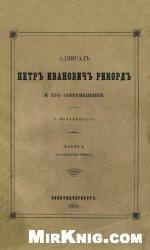 Книга Адмирал Петр Иванович Рикорд и его современники. Часть 1