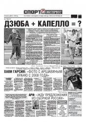 Журнал Спорт-Экспресс (30 Августа 2014)