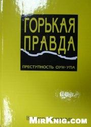 Книга Горькая правда. Преступность ОУН-УПА (исповедь украинца)