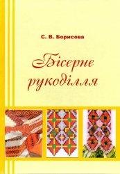 Книга Бісерне рукоділля