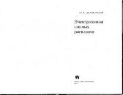 Книга Электрохимия ионных расплавов
