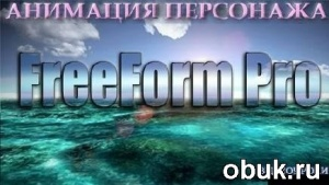 Книга Анимация персонажа с помощью плагина FreeForm Pro в After Effects (2012/ DVDRip)