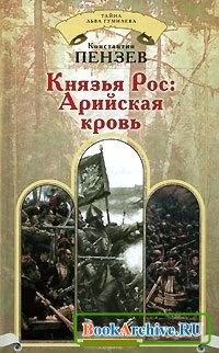 Книга Князья Рос. Арийская кровь.