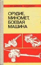 Книга Орудие, миномет, боевая машина