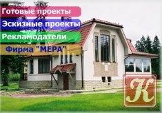 """Книга 300 проектов коттеджей Строительной фирмы """"МЕРА"""""""