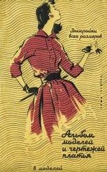 Журнал Альбом моделей и чертежей платья - 1958-59 г.