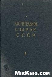 Книга Растительное сырье СССР. Том II. Натурные растения